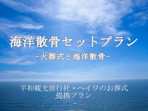 海洋散骨セットプラン