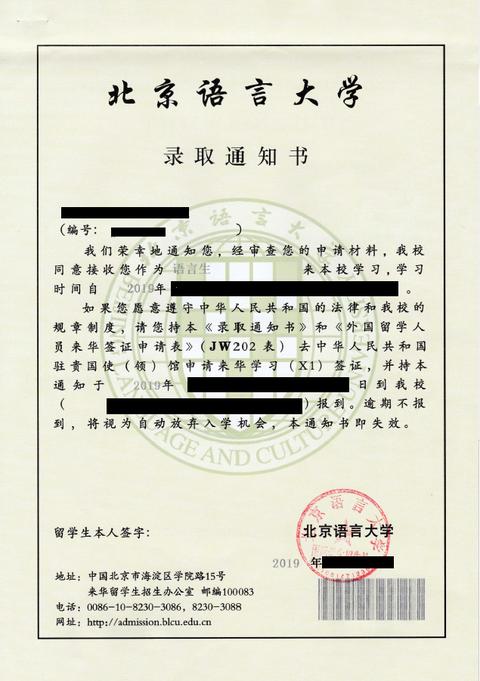 中国北京大連上海留学 北京語言大学 入学許可証(录入通知书)の見本