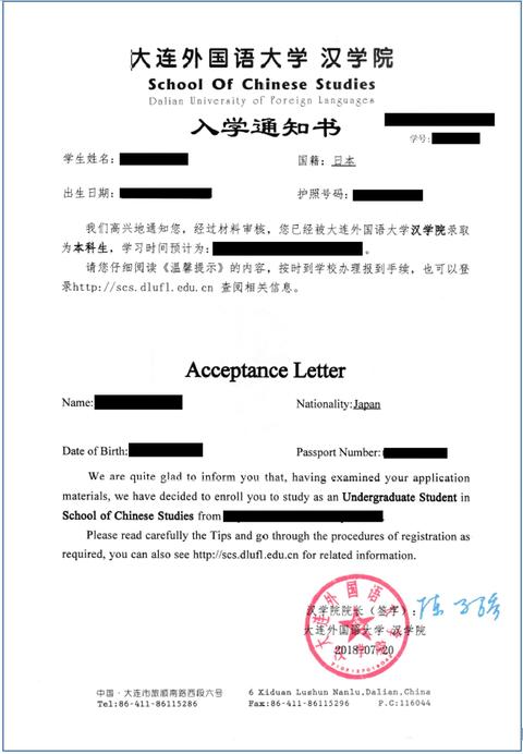 中国北京大連上海留学 大連外国語大学 入学許可証の見本