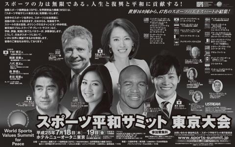 スポーツ平和サミット 東京大会