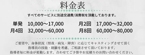 個別運動指導サービス(リハビリ・パーソナルトレーニング)料金表