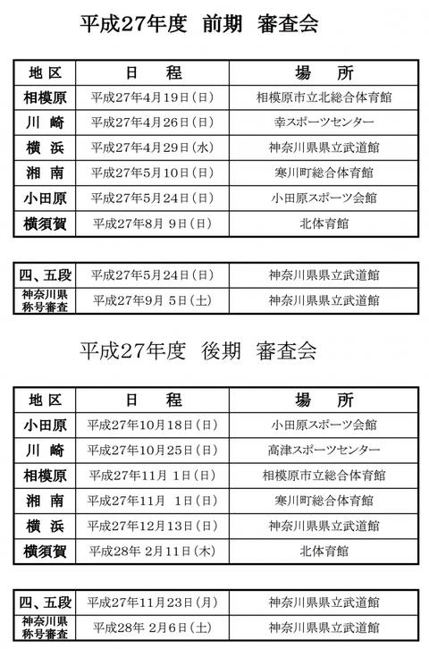平成26年度 神奈川県審査及び学科試験問題