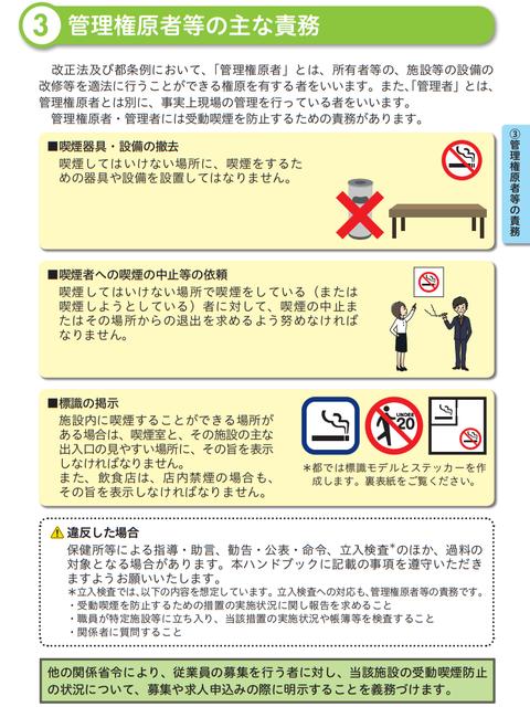 受動喫煙防止対策 施設管理者向けハンドブック
