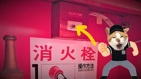 遠隔起動ボタンを押して放水圧 消火栓