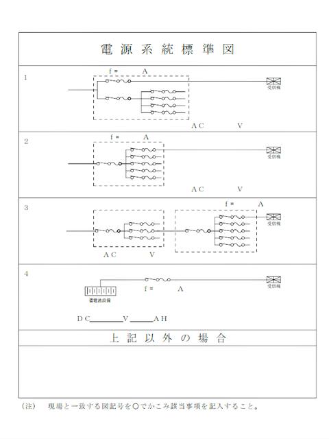受信機の電源系統図