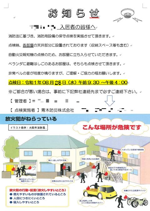 放火対策啓発情報付き消防用設備点検お知らせビラ②