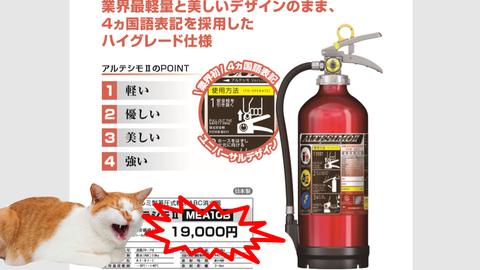 業務用消火器の定価も¥19,000円
