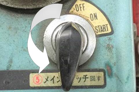 スイッチをOFF 動力消防ポンプ