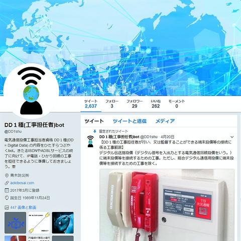 DD1種bot