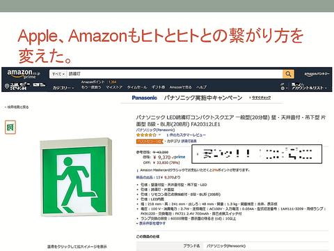 Apple・Amazonもヒトの繋がり方を変えた…