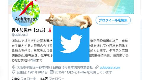 青木防災㈱のTwitterトップ画面