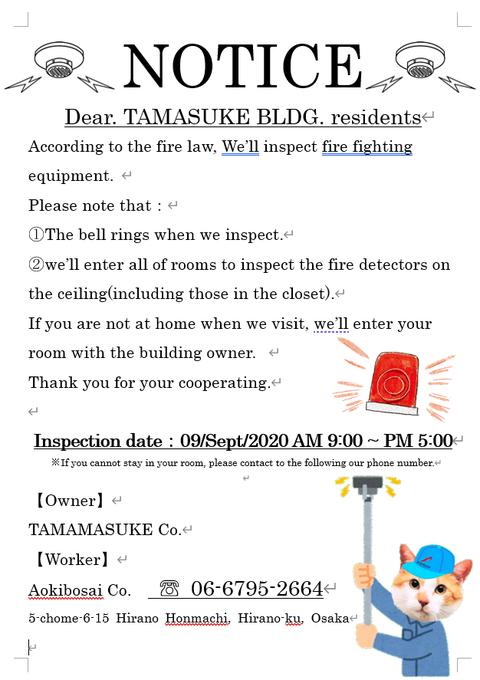 消防点検お知らせチラシ英語ver.