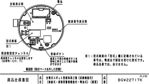 Panasonic製の親器 特定小規模自火報