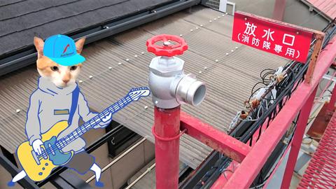 放水口の改修工事も青木防災㈱ 連結送水管