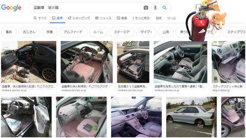 消火器噴射後のピンクな盗難車