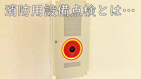 消防用設備点検 火災報知機