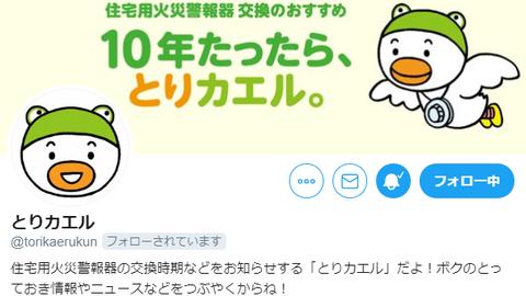 とりカエル君のTwitterアカウント