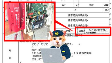 火災通報装置着工届の概要表