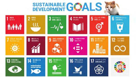 未来の為の持続可能な開発目標