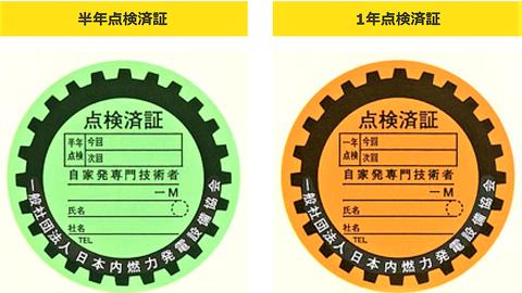 自家発電設備の点検済証ステッカー