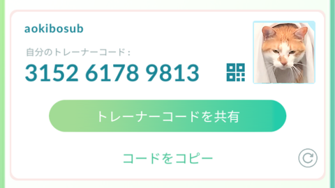 Pokémon GO フレンド募集