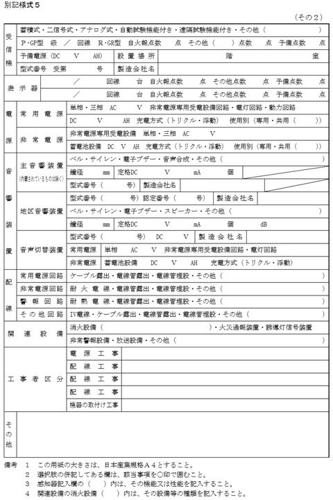 自動火災報知設備の概要表その2