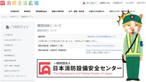 運営は安心の(一財)日本消防設備安全センター