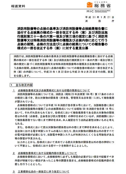 点検報告書の様式を改正する件の意見公募