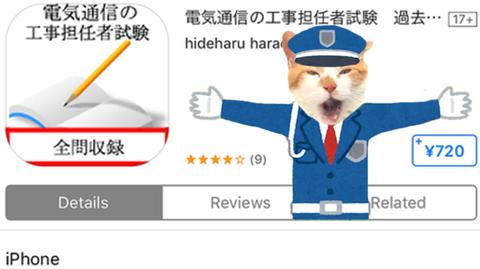 工事担任者のiOSアプリは買っちゃダメ