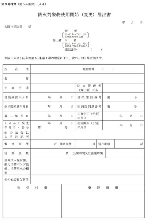 大阪市の使用開始届表紙