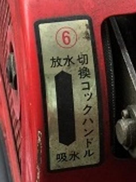 老眼の皆様の為に拡大した画像 動力消防ポンプ