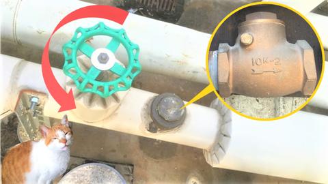 補給水槽側の仕切弁を一気に開放