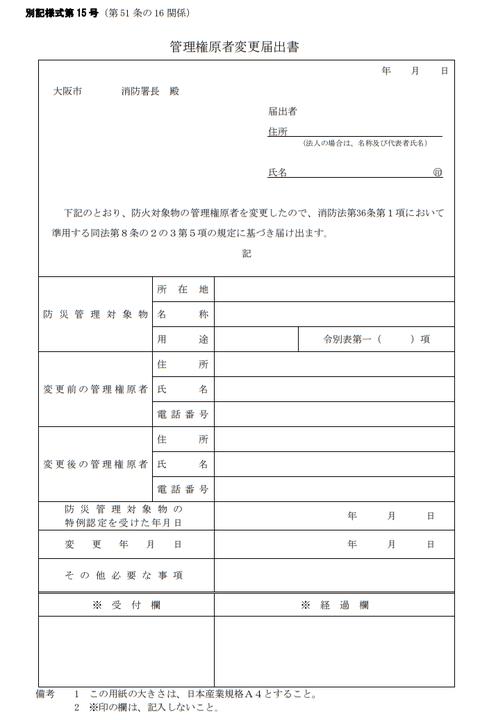 管理権原者 変更届出書 大阪市