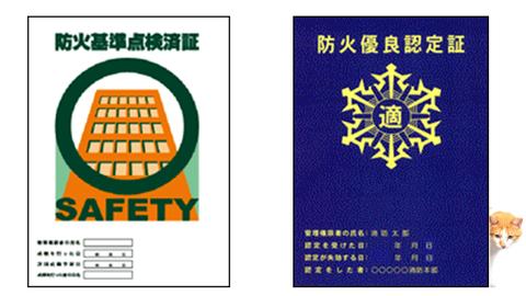 左:防火基準点検済証、右:防火優良認定証