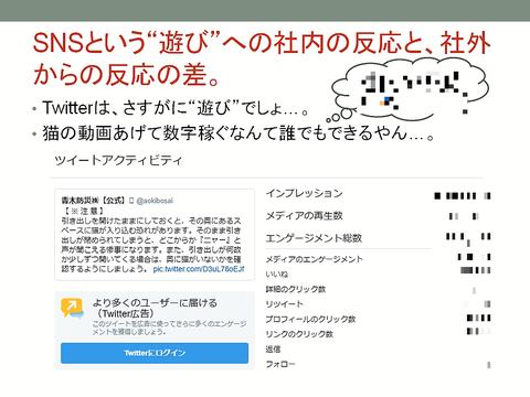 """SNSという""""遊び""""への社内外の反応の差…"""
