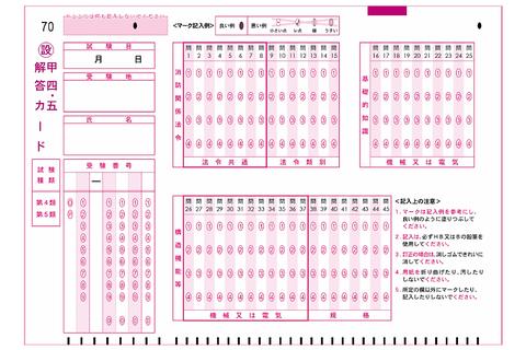 消防設備士甲種4・5類の解答用紙