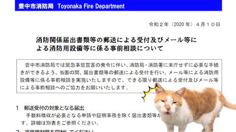 消防署に行かなくても手続きが可能 書類
