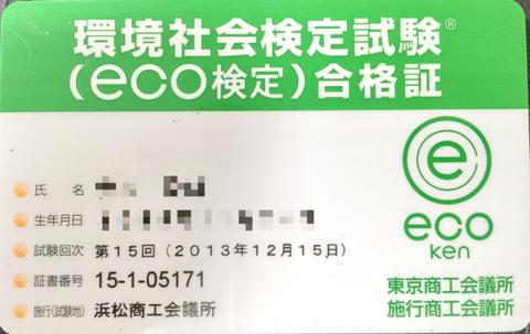 eco検定の合格証