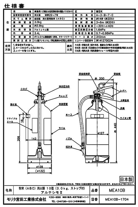 モリタ宮田工業㈱のアルテシモⅡ機器図