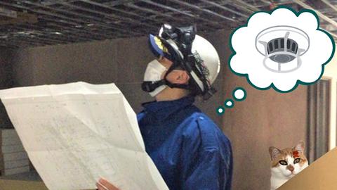 天井を張る前にSP配管を確認する中間検査