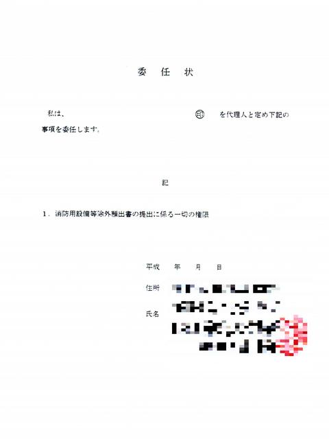 """防災屋が代理人として申請する為の""""委任状"""""""