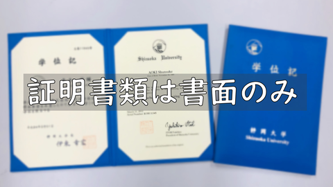 "甲種消防設備士試験の証明書類は""紙"""