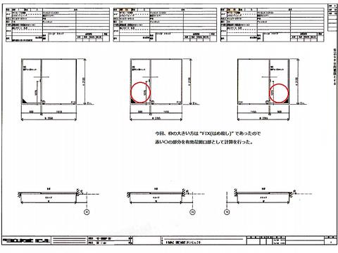 大きい窓の建具表
