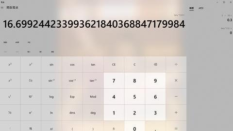 関数電卓の計算 パソコン アプリ