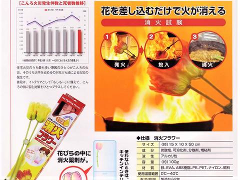 消火フラワーは天ぷら油火災用