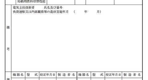 非常電源(自家発電設備)の点検票の備考欄