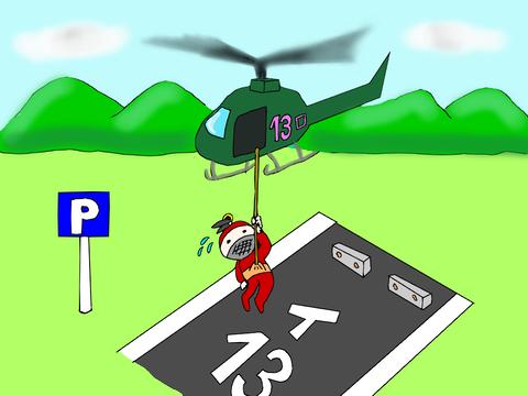 ヘリコプターで帰ろうとする消影くん