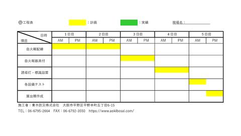 一般の自火報を設置する現場の工程表例