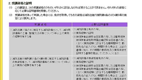 http://www.fesc.or.jp/jukou/boka/kousyu/tebiki2.html