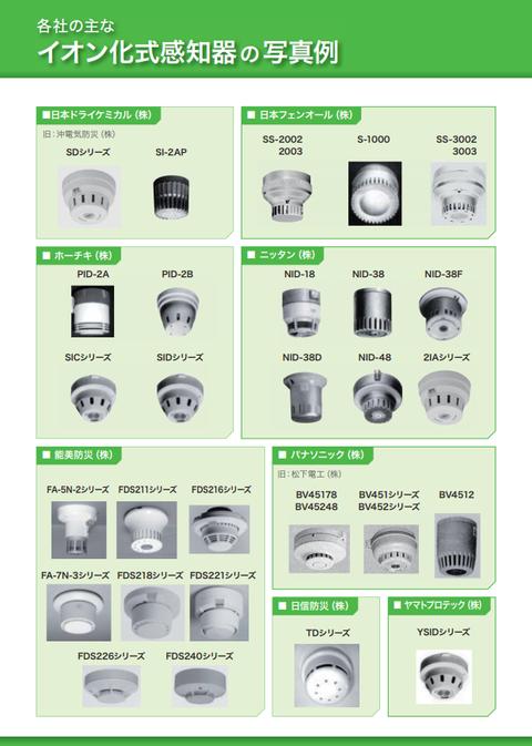 イオン化式煙感知器 各社写真例